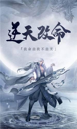 无敌乾坤手游安卓版下载图片4