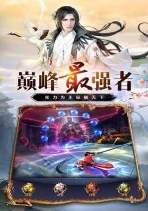 证剑诸天游戏官方网站下载正式版图片2