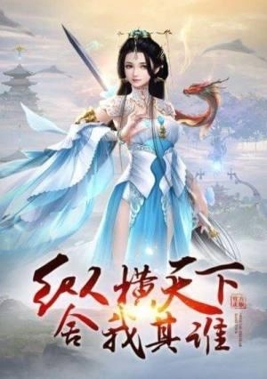 证剑诸天游戏官方网站下载正式版图片3
