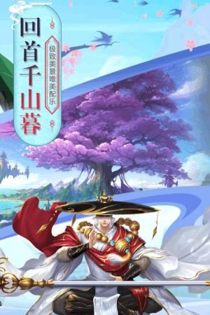 诛仙寻宝官网图3