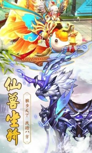 古剑逍遥诛仙游戏官方下载图片3