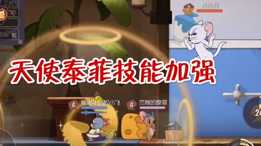 猫和老鼠:天使泰菲加强!反伤技能可以移动了,迟早得削[视频][多图]图片1
