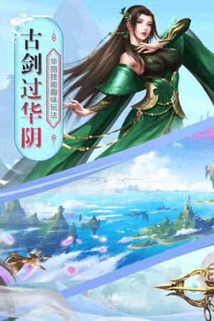 诛仙寻宝官网图4