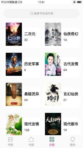 23kk免费小说大全APP官方手机版下载图1: