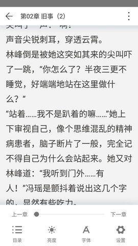 23kk免费小说大全APP官方手机版下载图片2