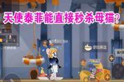 猫和老鼠:天使泰菲可以将母猫直接反死?母猫的克星又来了!难受[多图]