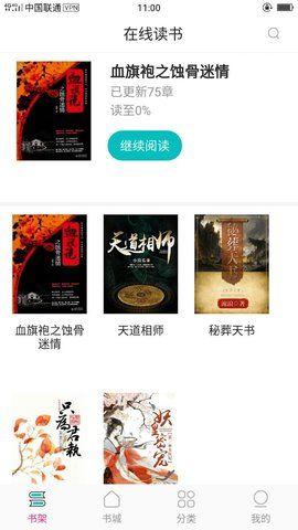 23kk免费小说大全APP官方手机版下载图片3