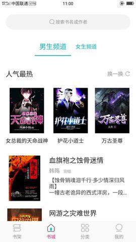23kk免费小说大全APP官方手机版下载图片4