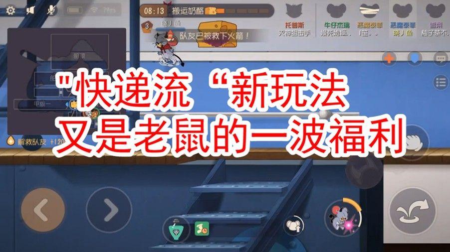 """猫和老鼠:新玩法""""快递流"""",配合""""速推""""很是厉害,又见新套路[视频][多图]图片1"""