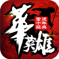 中华英雄重返十年经典无限版