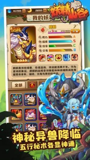 妖精山谷游戏图1