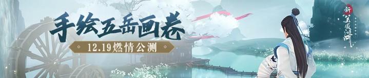 新笑傲江湖手游琴箫怎样玩?琴箫系统玩法技巧[视频][多图]图片1