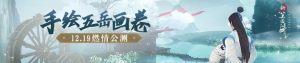 新笑傲江湖手游琴箫怎样玩?琴箫系统玩法技巧图片1