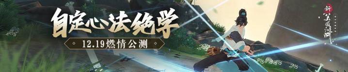 新笑傲江湖手游琴箫怎样玩?琴箫系统玩法技巧[视频][多图]图片3