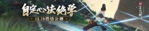 新笑傲江湖手游琴箫怎样玩?琴箫系统玩法技巧图片3