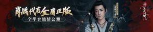 新笑傲江湖手游琴箫怎样玩?琴箫系统玩法技巧图片2