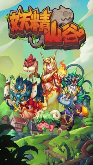 妖精山谷游戏图2