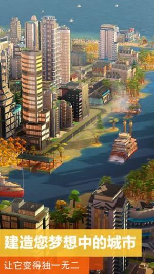 模拟城市我是市长0.35破解版图1