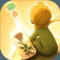 小王子的幻想谜境游戏