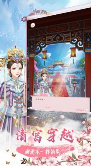 清欢颜宫廷游戏安卓官方版图片3