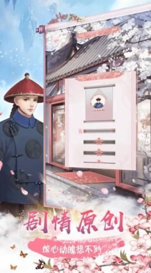 清欢颜宫廷游戏安卓官方版图片1