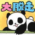 熊猫大逃脱中文版