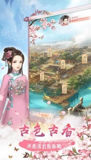 清欢颜宫廷游戏安卓官方版图片4