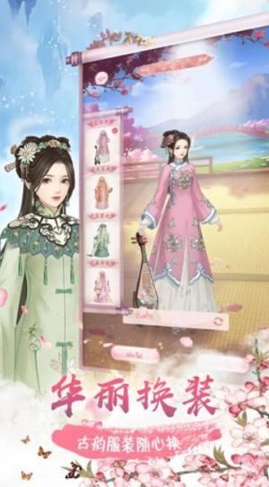 清欢颜宫廷游戏安卓官方版图片2