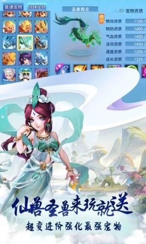 灵剑妖仙传变态版图2