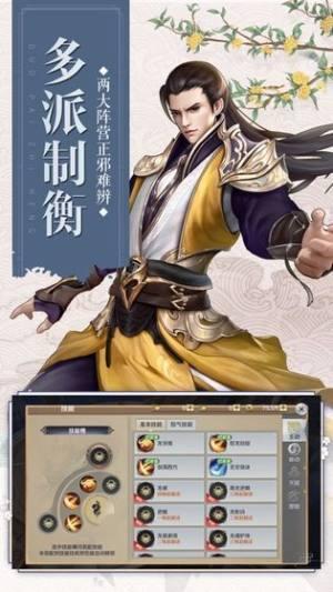 逆苍穹之茅山傀儡传手游公益服变态版下载图片1