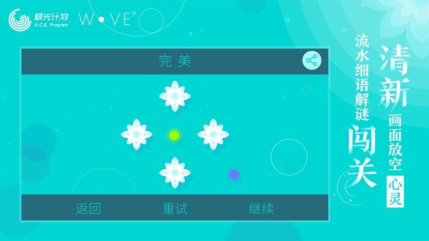 洼WOVE手机游戏最新版图3: