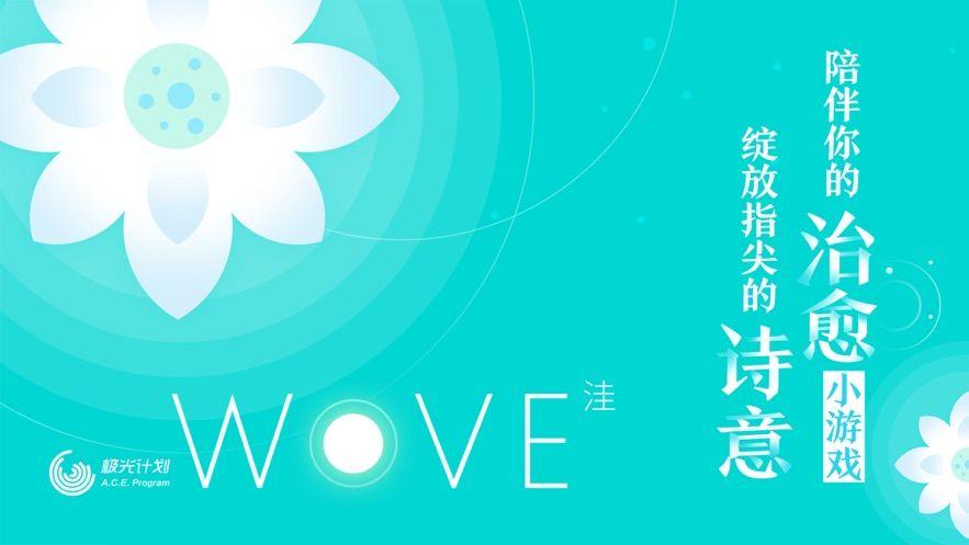 洼WOVE手机游戏最新版图5: