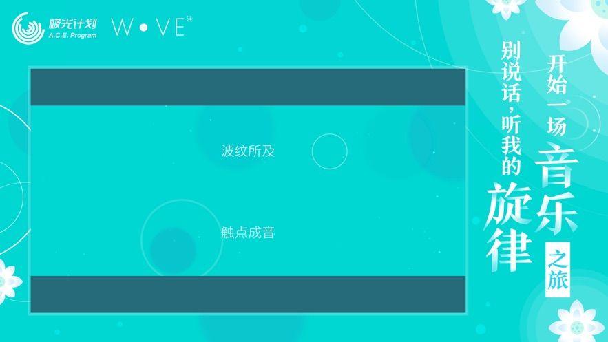 洼WOVE手机游戏最新版图2: