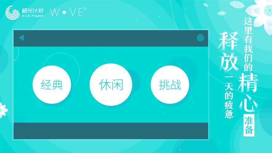 洼WOVE手机游戏最新版图1: