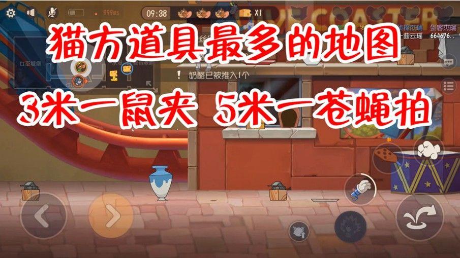 猫和老鼠:开局刷出10个老鼠夹,这图对猫太好了,老鼠遇到要哭了[视频][多图]图片1