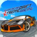 超级跑车漂移极限竞速游戏