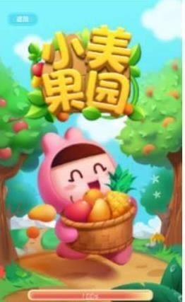 小美果园APP图1