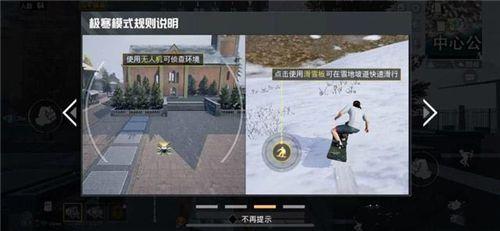 和平精英极寒模式怎么滑雪?极寒模式滑雪攻略[视频][多图]图片1