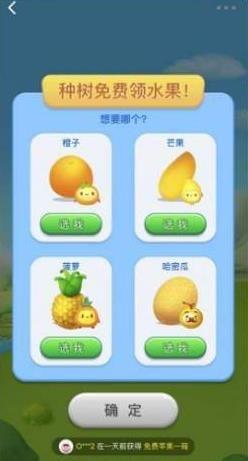美团小美果园APP手机版图3: