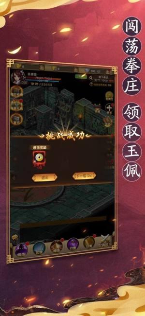龙门栈官网版图4
