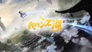 我的江湖庆余年官网图4