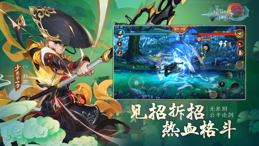 剑网3指尖江湖官网下载手游公测版图5: