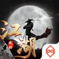 我的江湖庆余年官网版