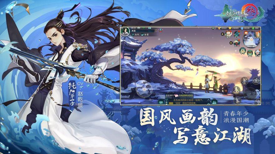 剑网3指尖江湖官网下载手游公测版图1: