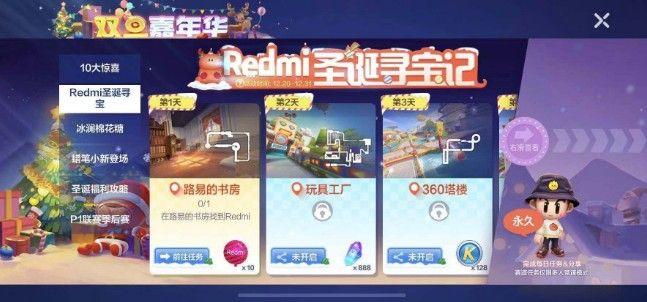 跑跑卡丁车手游玩具工厂redmi在哪里?第二天玩具工厂redmi位置介绍[视频][多图]图片1