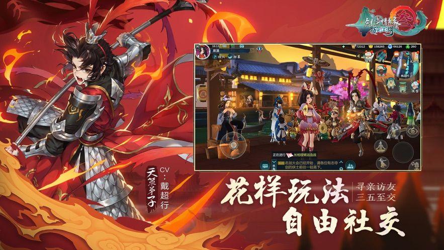 剑网3指尖江湖官网下载手游公测版图4: