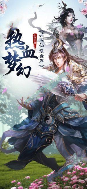 御剑飞神官网图2