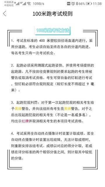 考体通APP官网版最新下载图1: