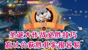 猫和老鼠:新休闲圣诞大作战,高分获胜技巧分享,想赢其实很简单图片1