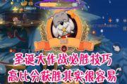 猫和老鼠:新休闲圣诞大作战,高分获胜技巧分享,想赢其实很简单[多图]